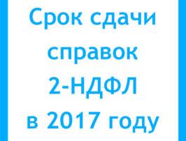Срок-сдачи-справок-2-НДФЛ-в-2017-году