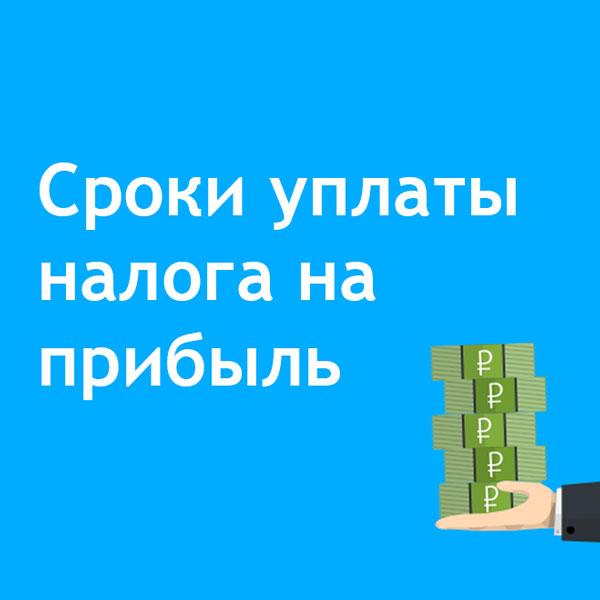 Сроки-уплаты-налога-на-прибыль