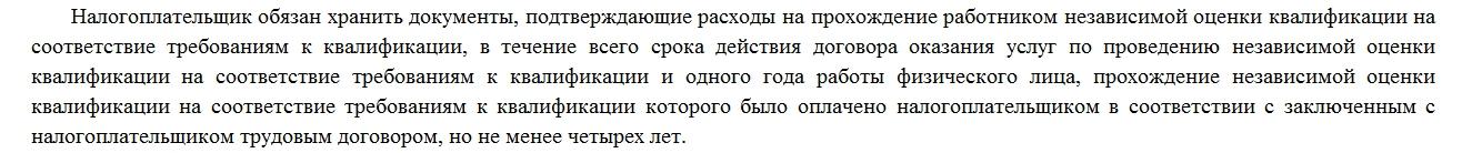 Trebovanie_o_hranenii_dokumentov