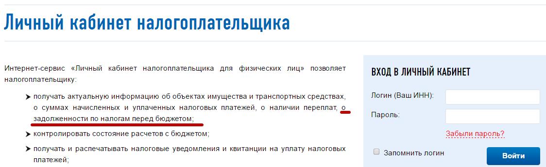 Vhod_v_lichnyj_kabinet_fizlica