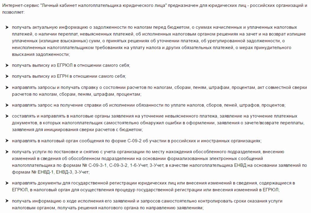 Vozmozhnosti_lichnogo_kabineta_yurlica