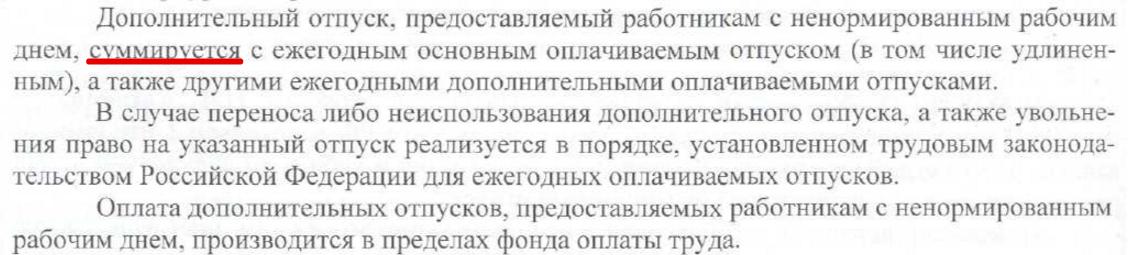 Vyderzhka_iz_trudovogo_dogovora