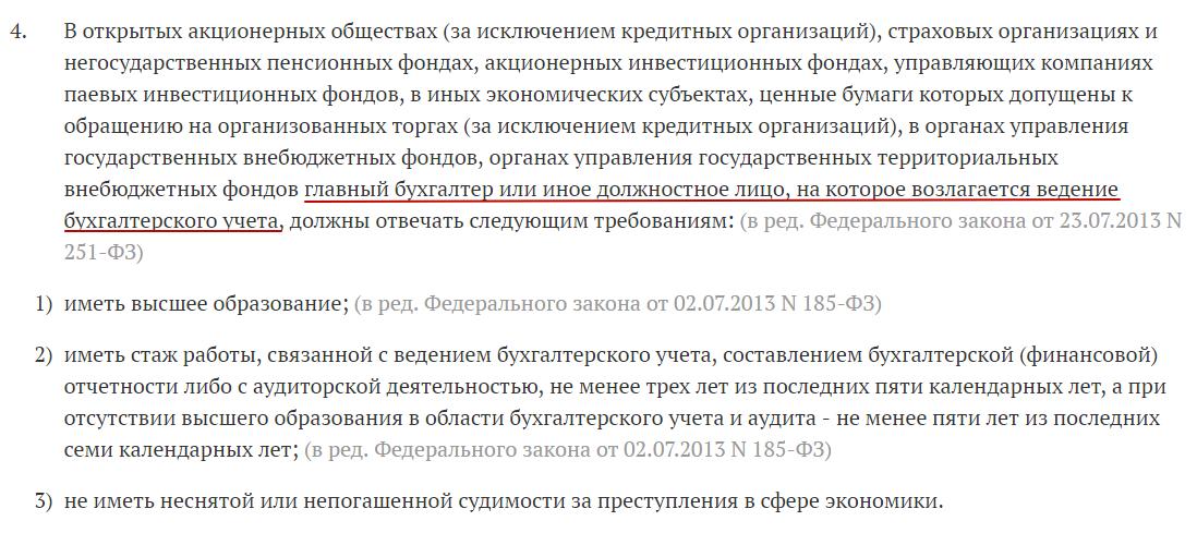 Должностная инструкция главного бухгалтера ООО: образец 2019 года