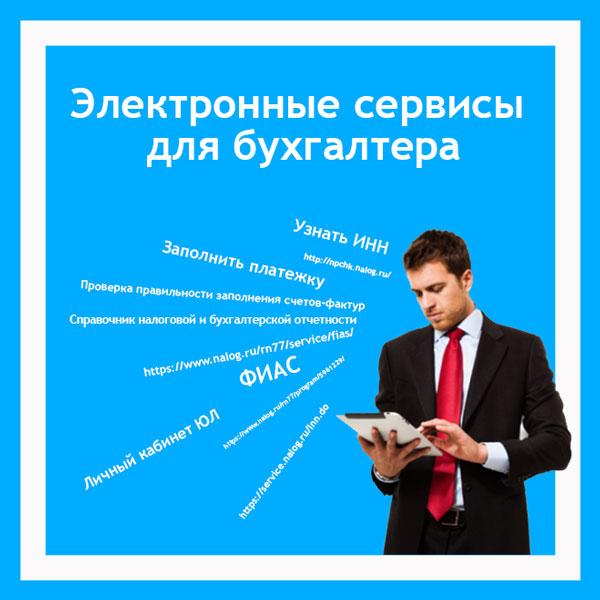 Электронные-сервисы-для-бухгалтера-на-сайте-ФНС
