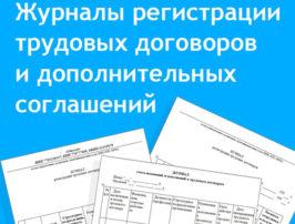 Журналы-регистрации-трудовых-договоров-и-дополнительных-соглашений