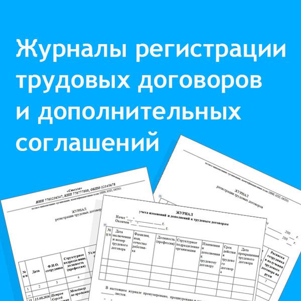 Журнал регистрации договоров. Образец и бланк 2019-2020 года
