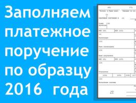 Заполняем-платежное-поручение-по-образцу-2016-года