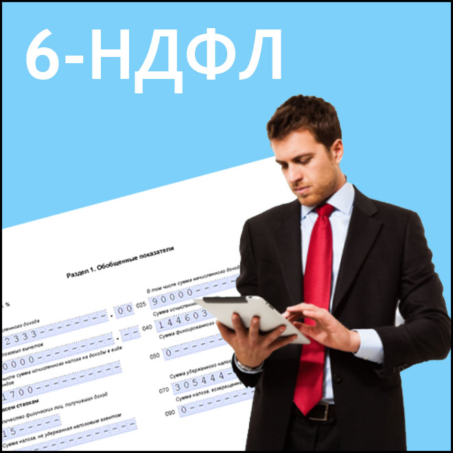 Заполняем-раздел-1-в-6-НДФЛ