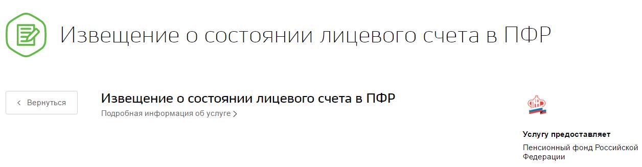 Zapros_v_PFR