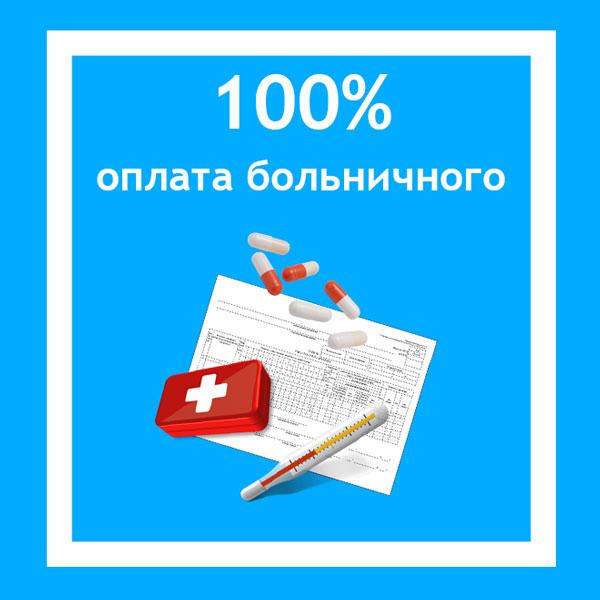 Через сколько лет больничный оплачивается 100 процентов