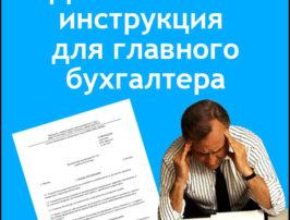 должностная-инструкция-бухгалтера