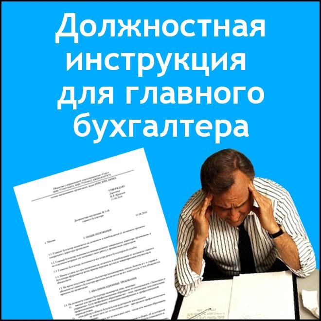 Должностная инструкция главного бухгалтера ооо образец 2019