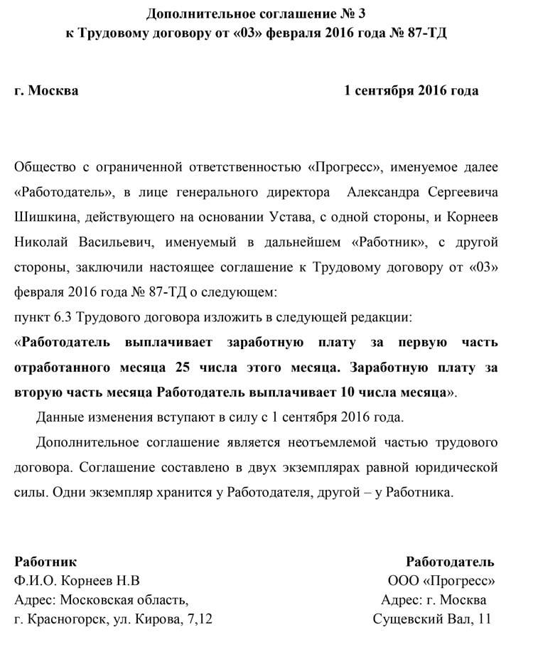 Изображение - Дополнительное соглашение к трудовому договору об изменении оклада dopsoglashenie