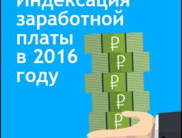 индексация-зп-в-2016