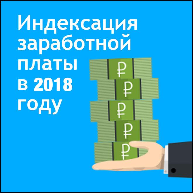 Индексация заработной платы в 2019 году в коммерческих организациях