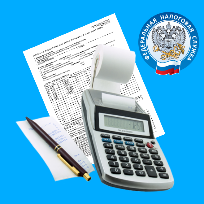Налоговые ставки НДФЛ в 2019 году