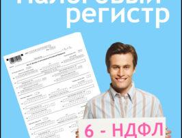 налоговы.-регистр 6-ндфл