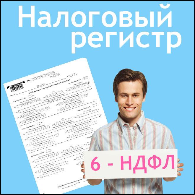 Налоговый Регистр Для 6 Ндфл Образец - фото 11