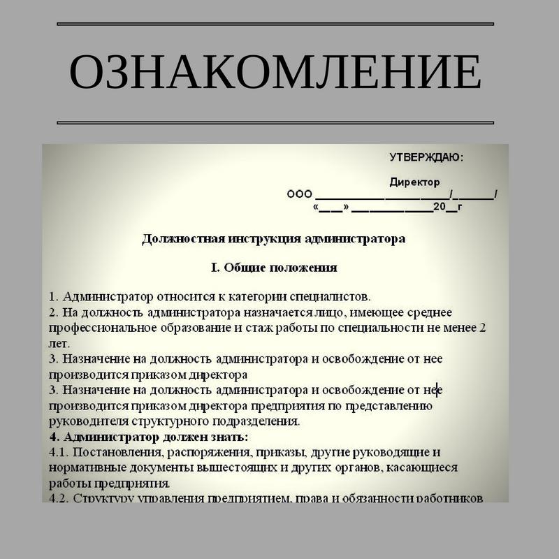 Как ознакомить сотрудника с должностной инструкцией и где ее хранить ⋆ Citize