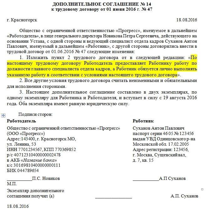 Доп Соглашение об Изменении Должности образец