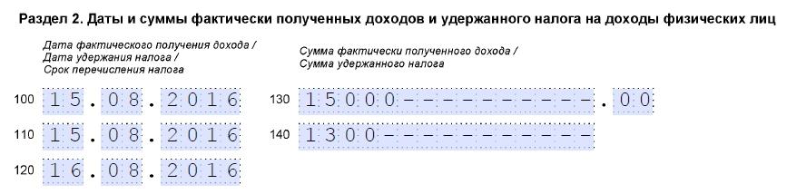 premiya_v_6NDFL