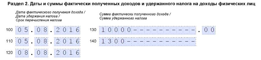 premiya_vmeste_s_zp_6ndfl