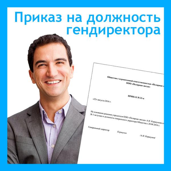 Приказ о вступлении в должность генерального директора ООО: образец 2020 года