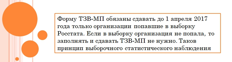 princip_rosstat_tzv_mp