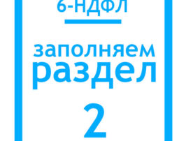 раздел-2-в-6-ндфл