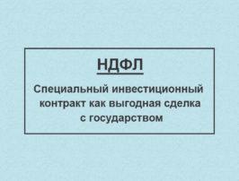 спец-инвест-контракт