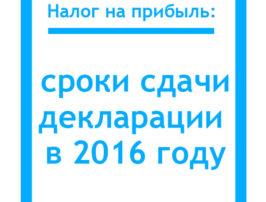 сроки-сдачи-декларации-в-2016-году