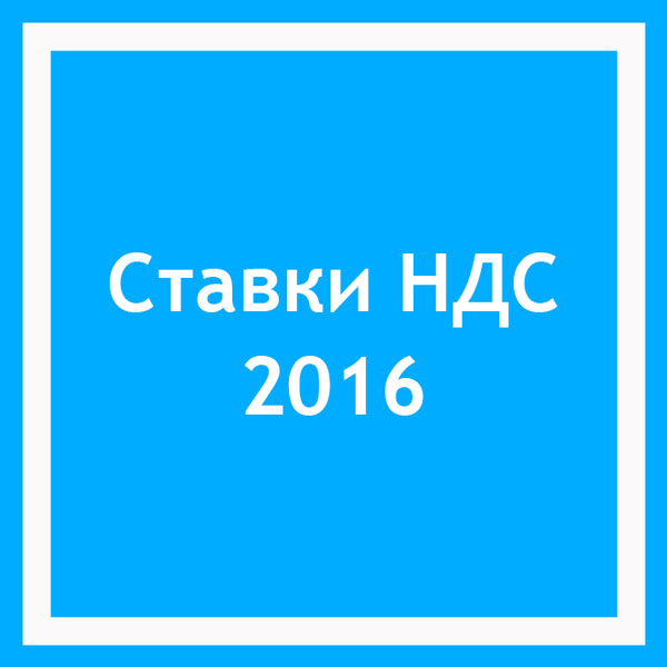 ставки-ндс-2016