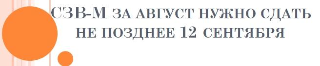szv_avgust