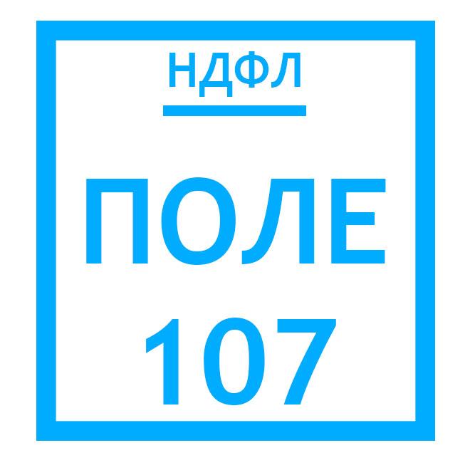 Налоговый период код 107 в платежном поручении. Налоговый период (107): как заполнять