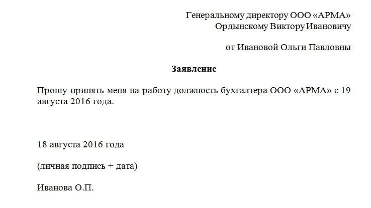 zayavlenie_priem