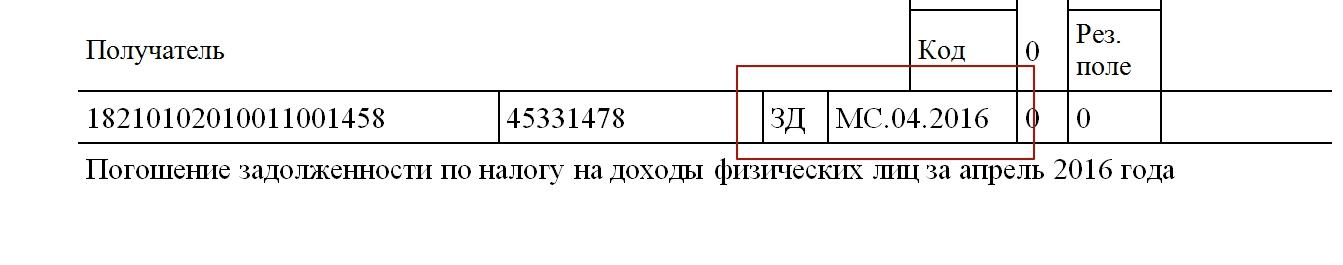 Код дохода ндфл 2016 в платежном поручении