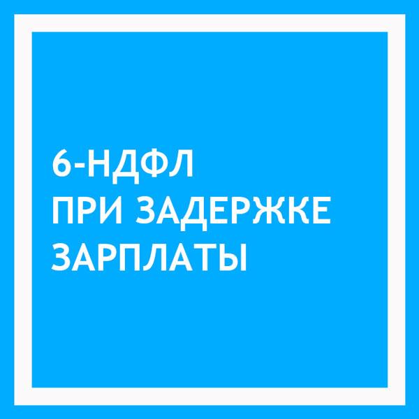 6-ndfl-pri-zaderzhke-zarplaty