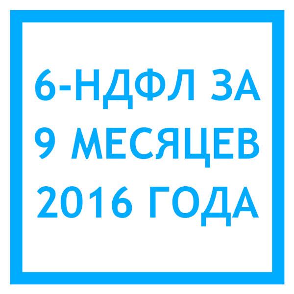 6-ndfl-za-9-mesyacev-2016-goda
