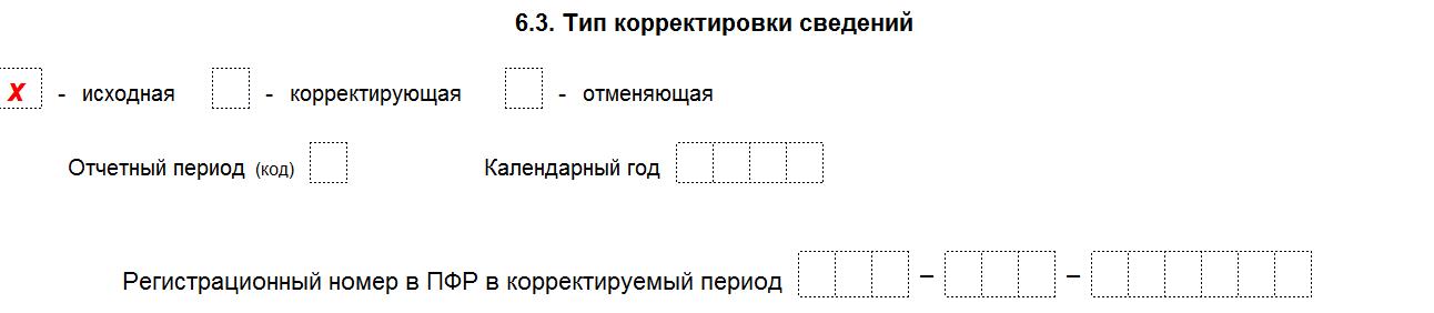 6-3_rsv_9mes