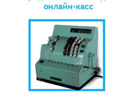 akkreditovannye-modeli-onlayn-kass
