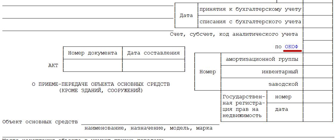 akt_priemki