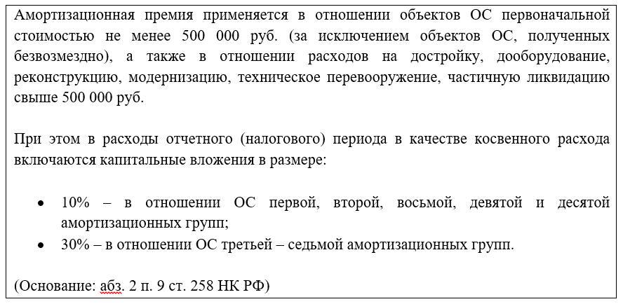 amortizacionnaya_premiya_v_uchetnoj_politike