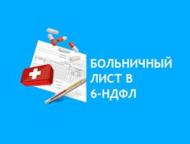 bolnichnyy-list-v-6-ndfl