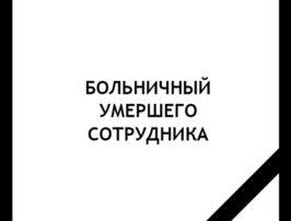 БОЛЬНИЧНЫЙ-УМЕРШЕГО-СОТРУДНИКА