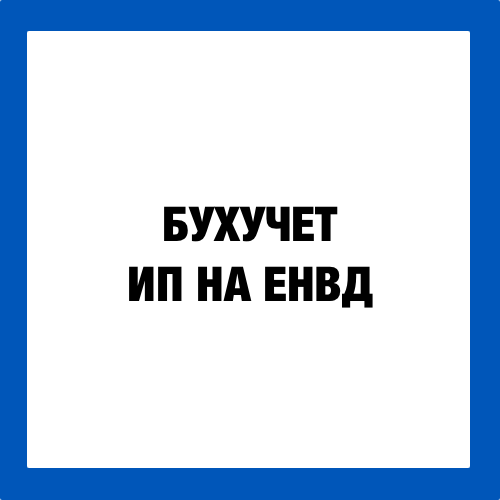 закон сдача отчетности в электронном виде