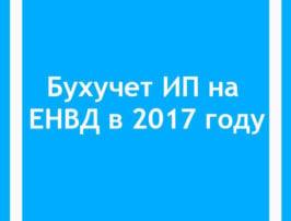 bukhuchet-ip-na-envd-v-2017-godu