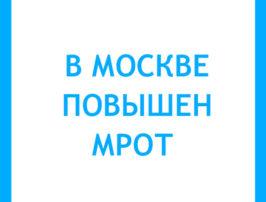 c-1-oktyabrya-mrot-v-moskve-povyshen-do-17-561-rub