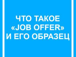 chto-takoe-job-offer-i-ego-obrazec