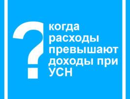 chto-delat-kogda-raskhody-prevyshayut-do