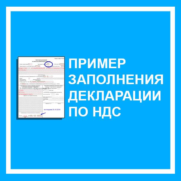 Декларация по НДС за 3 квартал 2019 г.